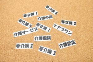 介護用語のイメージ画像