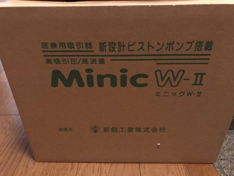 最新吸引器の【MinicW-Ⅱ】